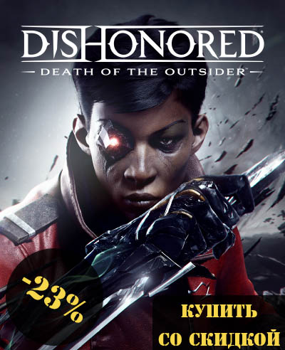 купить ключ dishonored 2 death of outsider