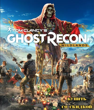 купить ключ ghost recon wildlands