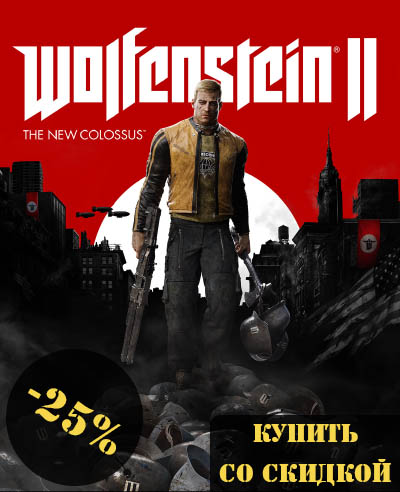 купить ключ woldenstein 2 new colossus