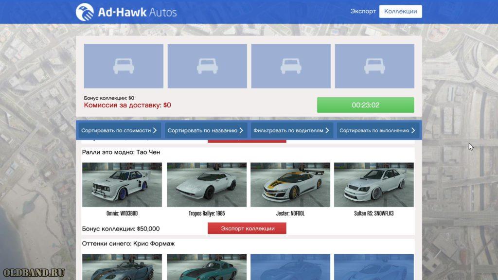 gta online коллекции автомобилей