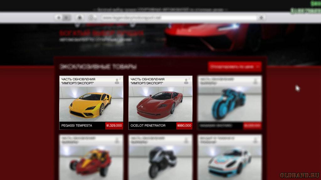 gta online импорт-экспорт новые машины