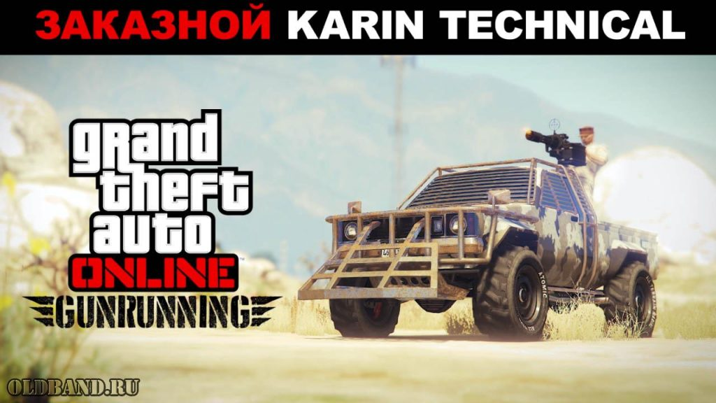 gta online karin technical кастом