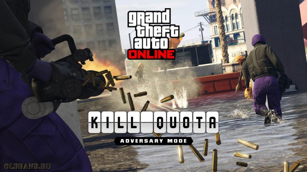 gta online квота на убийство