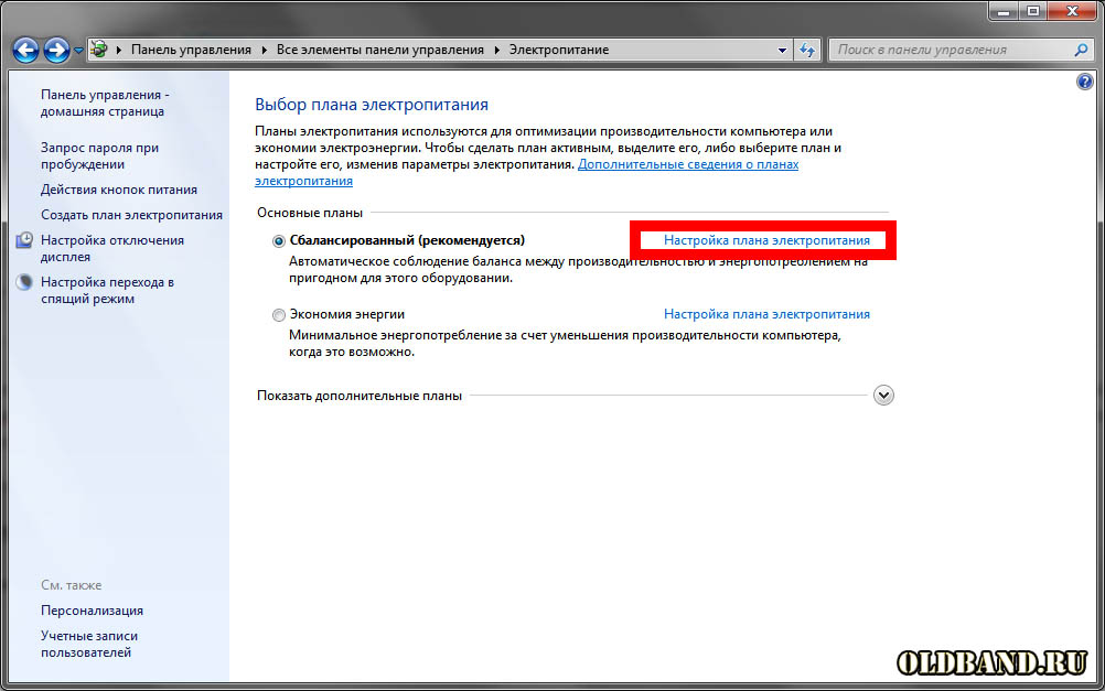 windows 7 отключение дисплея