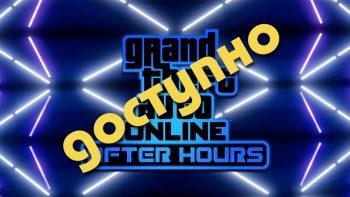 gta online after hours доступно для скачивания