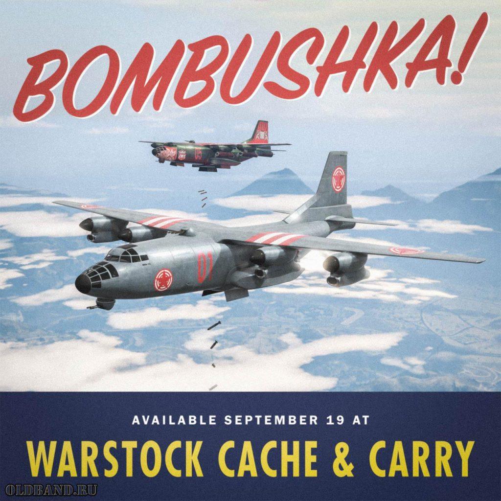 gta online bombushka run
