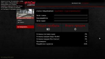гта онлайн торговля оружием меню бункера