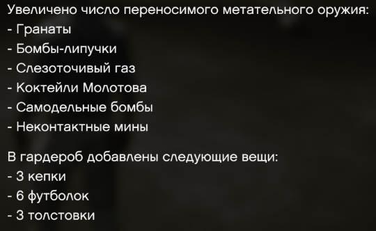 gta online тир награды